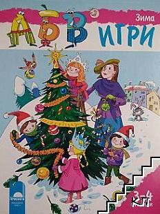 Програмна система АБВ игри. Книга: Зима