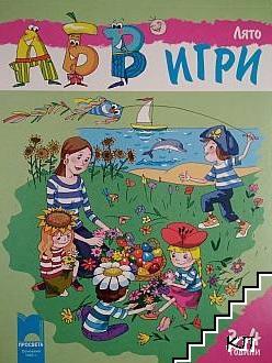 Програмна система АБВ игри. Книга: Лято