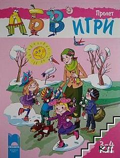 Програмна система АБВ игри. Книга: Пролет