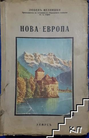 Нова Европа