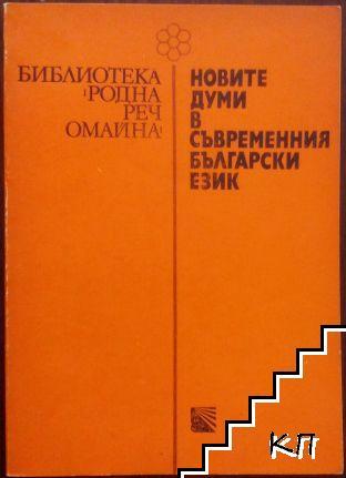 Новите думи в съвременния български език