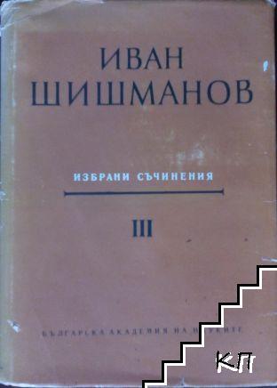 Избрани съчинения. Том 3: Сравнителна литературна история на XVIII в.