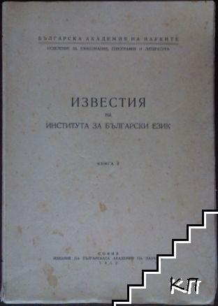 Известия на института за български език. Книга 2