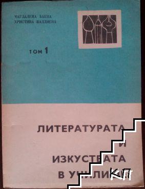 Литературата и изкуствата в училище. Том 1