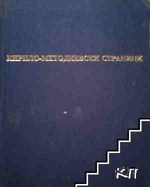 Кирило-Методиевски страници
