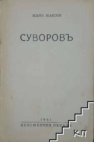Суворовъ / Рембрандъ