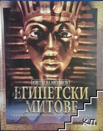 Светът на митовете: Египетски митове