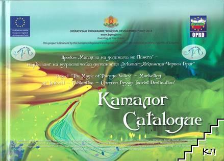 """Каталог """"Магията на долината на Панега"""" / Cataloque """"The madic of Panega Valley"""""""