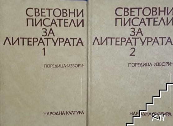 Световни писатели за литературата. Том 1-2