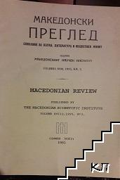 Македонски преглед. Кн. 1 / 2010
