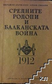 Средните Родопи и Балканската война 1912