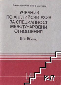 Учебник по английски език за специалност Международни отношения
