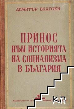 Принос към историята на социализма в България