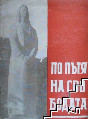 По пътя на свободата: Еленчани - борци против турската тирания, възрожденци-просветители, писатели и борци срещу капитализма и фашизма