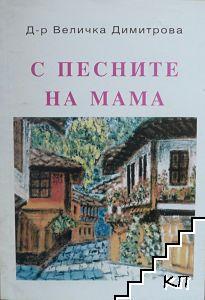 С песните на мама