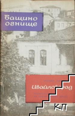 Ивайловград и покрайнината