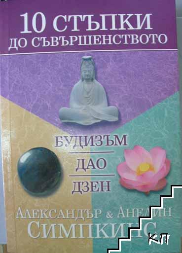 10 стъпки до съвършенството: Будизъм, Дао, Дзен