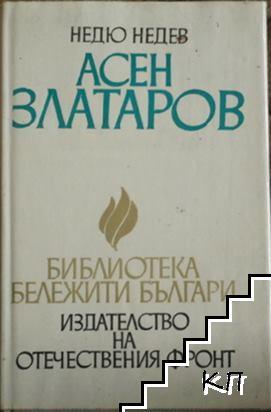 Асен Златаров