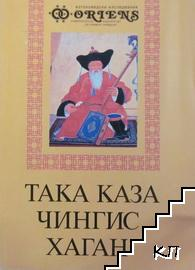 Така каза Чингис хаган