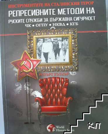 Репресивните методи на руските служби за държавна сигурност