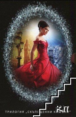 """Трилогия """"Скъпоценни камъни"""": Рубинено-червено. Сапфирено синьо. Смарагдово зелено"""