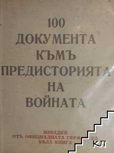 100 документа къмъ предисторията на войната 1919 -1939