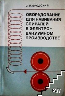 Оборудование для навивания спиралей в электро-вакуумном производстве