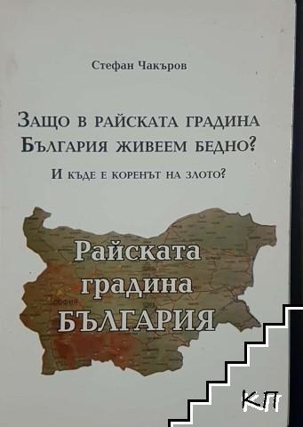 Защо в райската градина България живеем бедно?