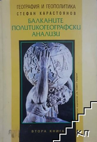 Балканите. Политикогеографски анализи. Книга 2