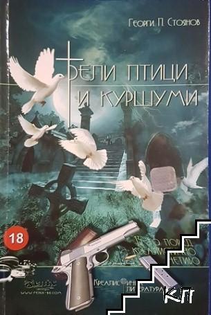 Бели птици и куршуми