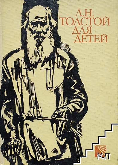 Лев Николаевич Толстой для детей