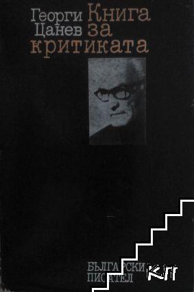 Книга за критиката