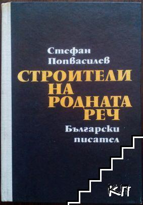 Строители на родната реч. Книга 4
