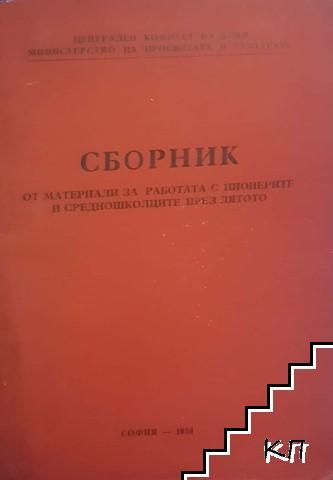 Сборник от материали за работата с пионерите и средношколците през лятото