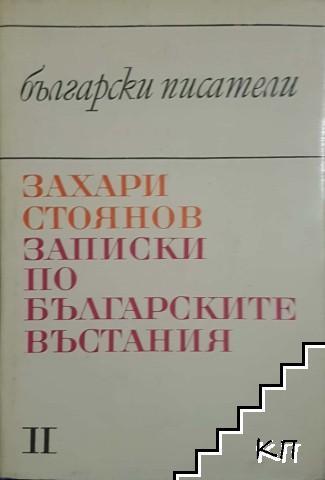 Записки по българските въстания. Книга 2