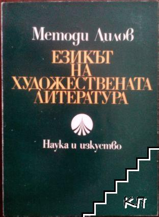 Езикът на художествената литература
