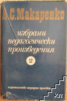 Избрани педагогически произведения в два тома. Том 2