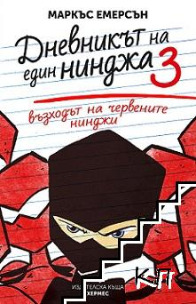 Дневникът на един нинджа. Книга 3: Възходът на червените нинджи