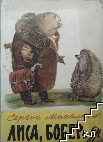 Лиса, Бобер и др.