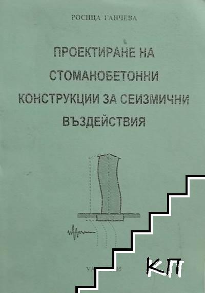 Проектиране на стоманобетонни конструкции за сеизмични въздействия
