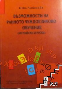 Възможности на ранното чуждоезиково обучение