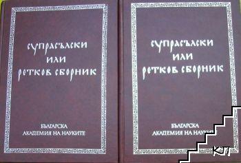 Супрасълски, или Ретков сборник. Том 1-2