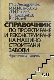 Справочник по проектиране и реконструиране на машиностроителни заводи