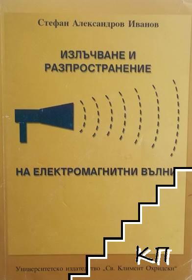 Излъчване и разпространение на електромагнитни вълни