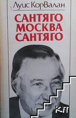 Сантяго - Москва - Сантяго