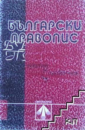 Български правопис. Кратък справочник