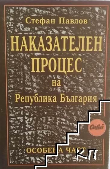 Наказателен процес на Република България. Особена част