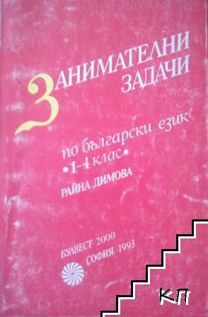 Занимателна задачи по български език за 1.-4. клас