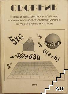 Сборник от задачи по математика за 4.-5. клас на СОУ