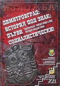 Димитровград: История под знак: Първи социалистически!